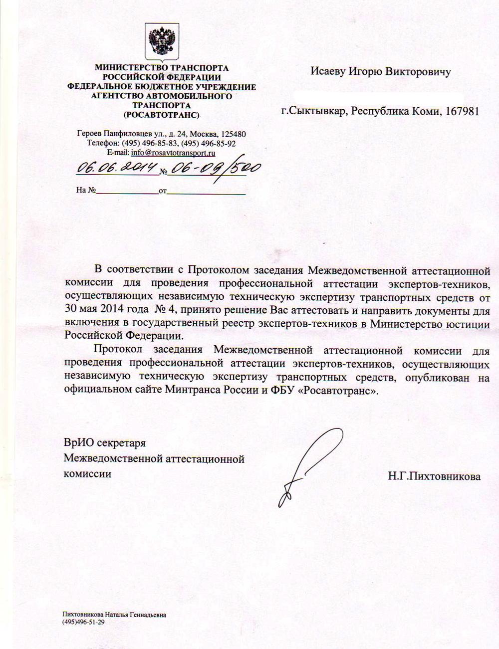 Аттестация_РОСАВТОТРАНС_от 30.05.2014г_протокол №4_решение