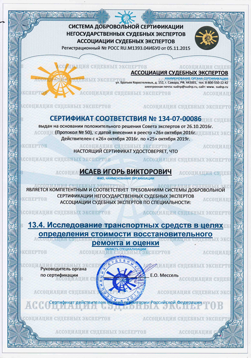 Сертификация ТС_Оценка_13_4 АСЭ