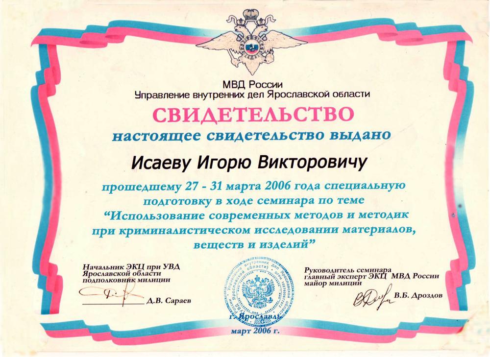 Свидетельство_Ярославль_2006_использование методик КЭМВИ_Исаев11