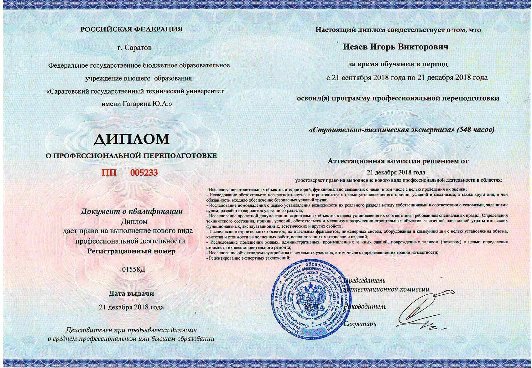 Диплом строительного эксперта_ПП005233