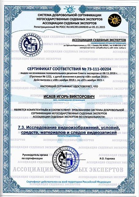 Исаев ИВ сертификат 7.3_Исследование видео