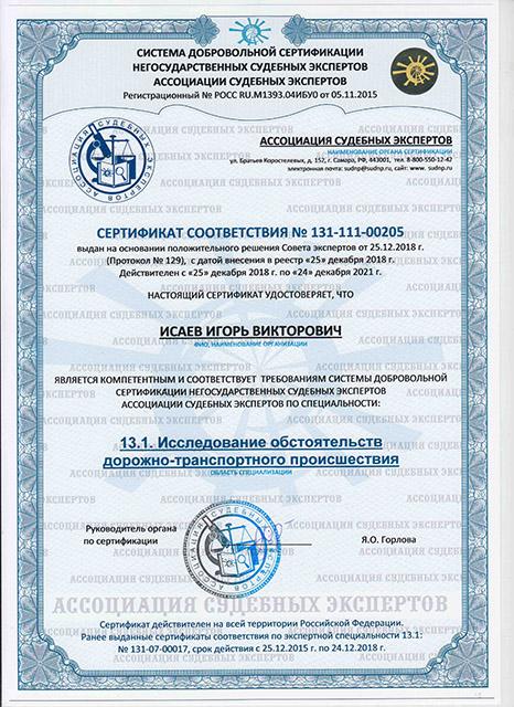 Сертификат 13.1 Исаев И.В._НОВЫЙ его вставить на сайт вместо старого