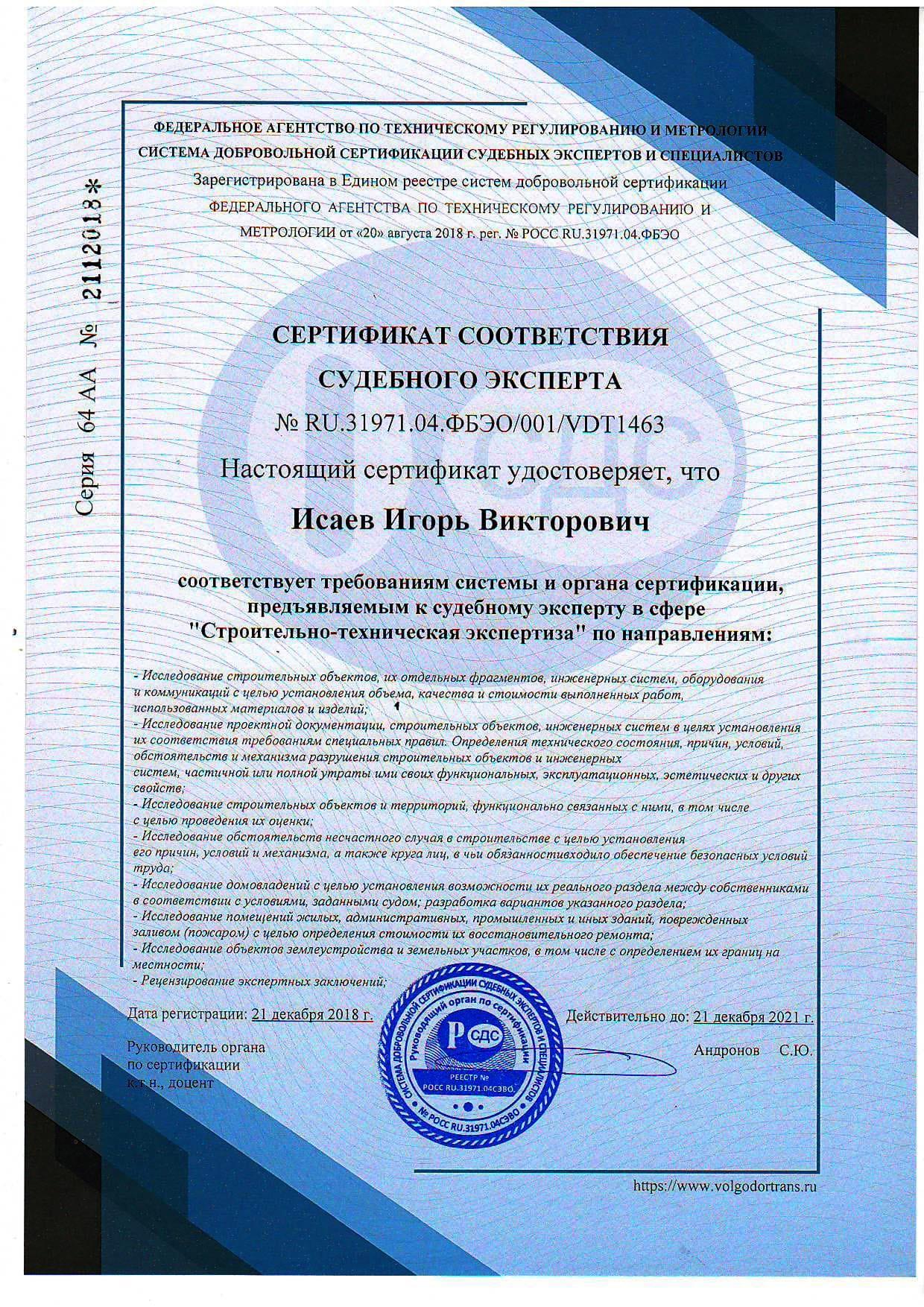 Сертификат соответствия 64АА2112018