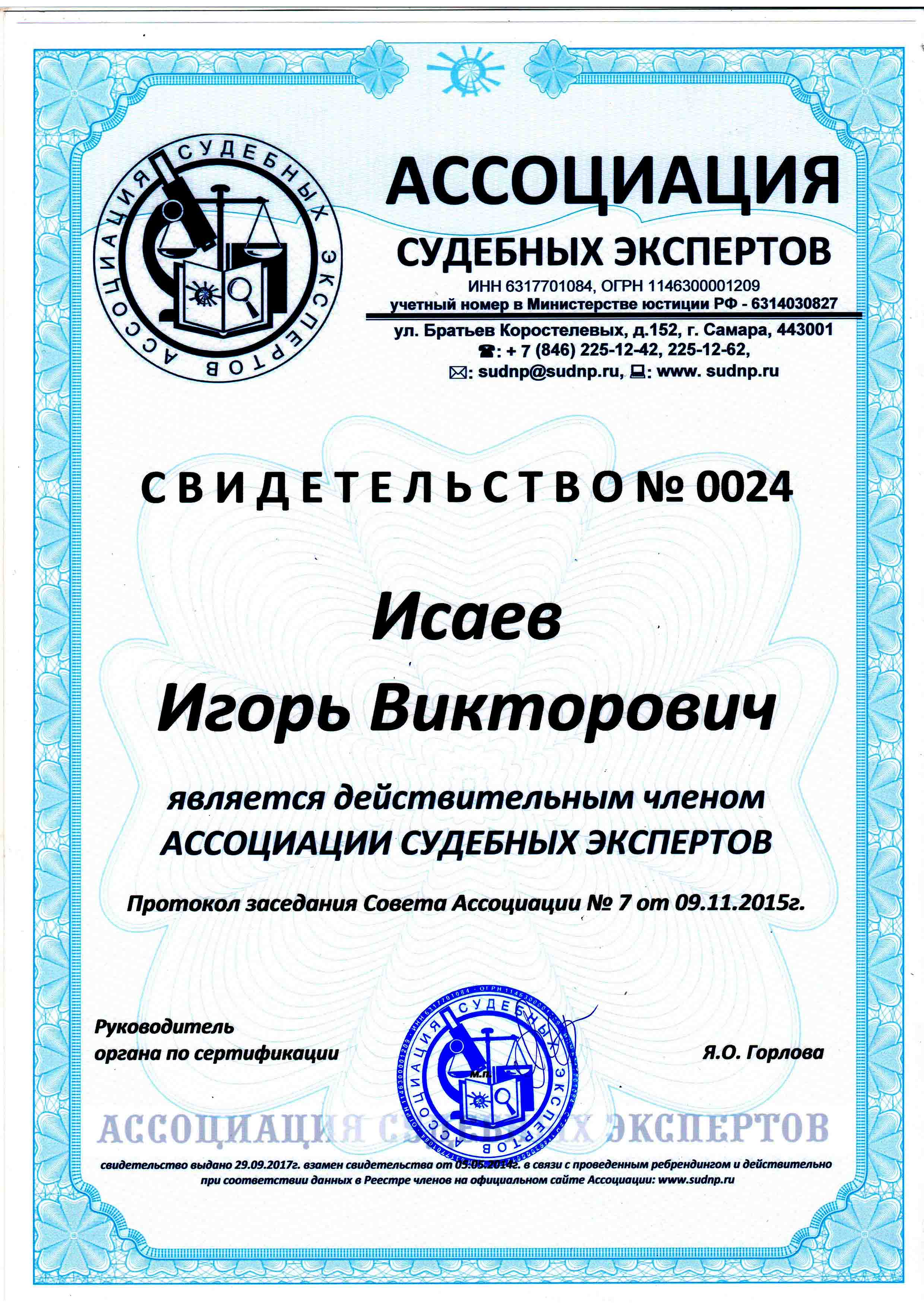 Свидетельство АСЭ_ребрейд_2017234
