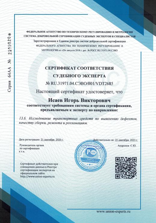 Сертификат 13 6_рекламации